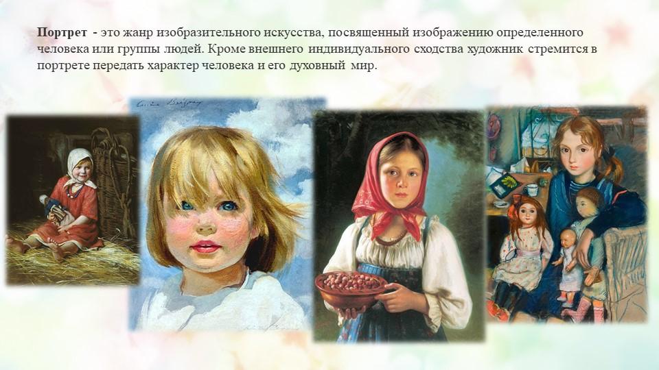 Портрет -это жанр изобразительного искусства, посвященный изображению опреде...