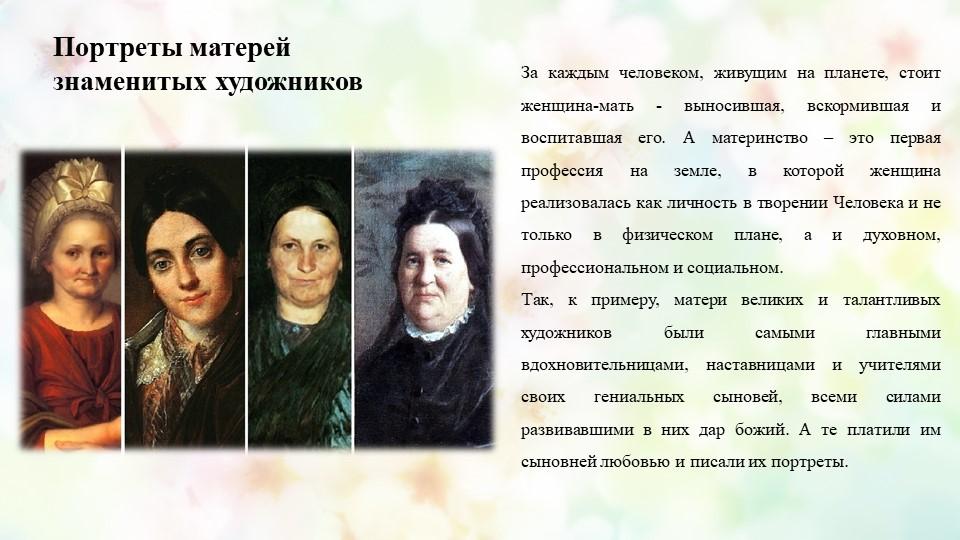 Портреты матерей знаменитых художниковЗа каждым человеком, живущим на планете...