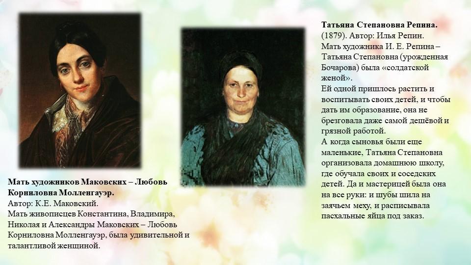 Мать художников Маковских – Любовь Корниловна Молленгауэр. Автор: К.Е. Маков...