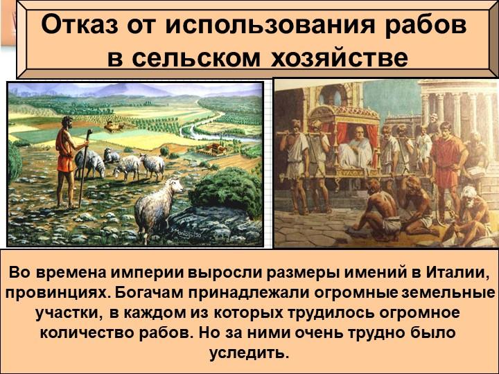 Отказ от использования рабов в сельском хозяйствеВо времена империи выросли...