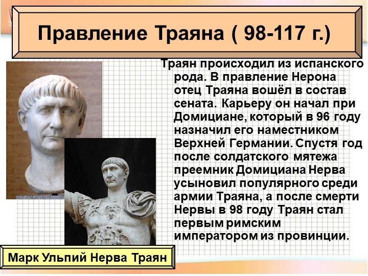 Траян происходил из испанского  рода. В правление Нерона отец Траяна вошёл в...