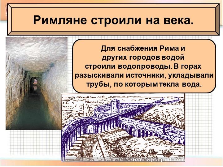 Римляне строили на века.Для снабжения Рима и других городов водой строили в...