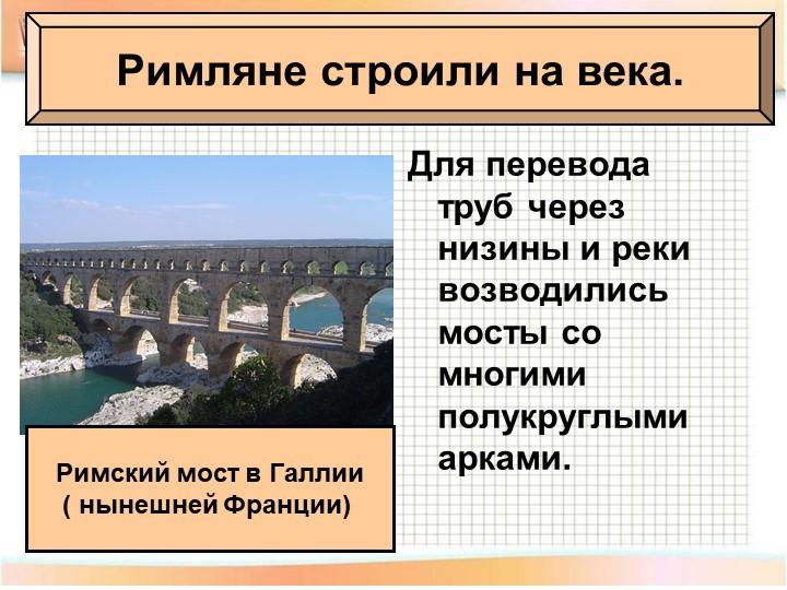 Для перевода труб через  низины и реки возводились мосты со многими полукругл...