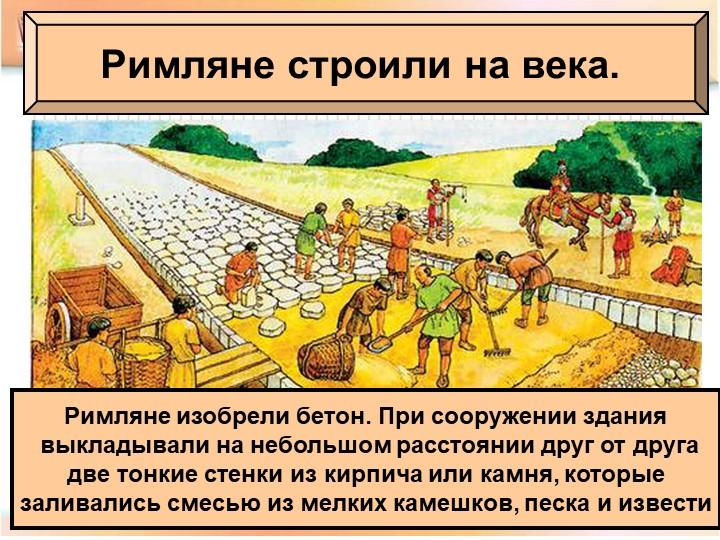 Римляне строили на века. Римляне изобрели бетон. При сооружении здания выкла...