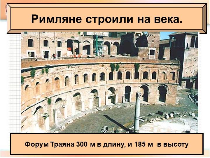 Римляне строили на века.Форум Траяна 300 м в длину, и 185 м  в высоту
