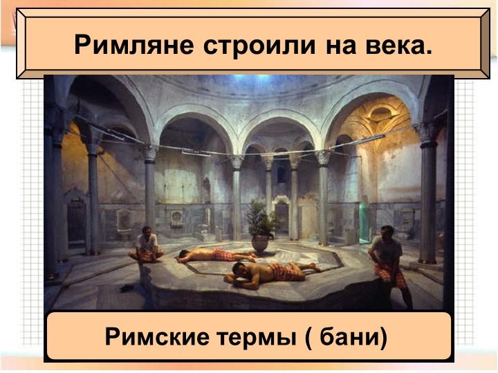 Римляне строили на века.Римские термы ( бани)