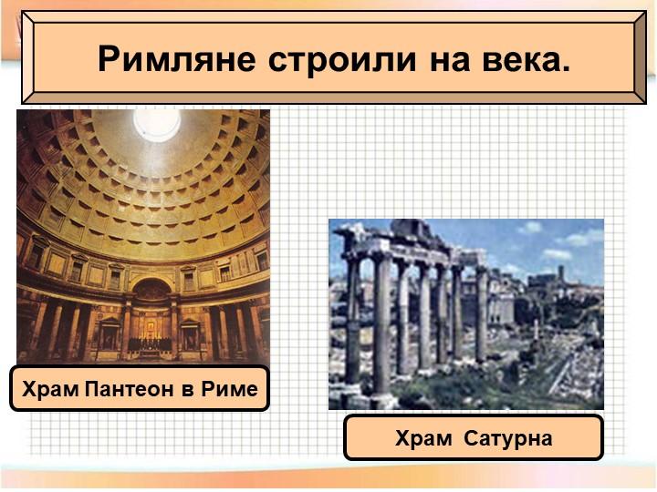 Римляне строили на века.Храм Пантеон в РимеХрам  Сатурна