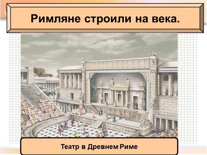 Римляне строили на века.Театр в Древнем Риме