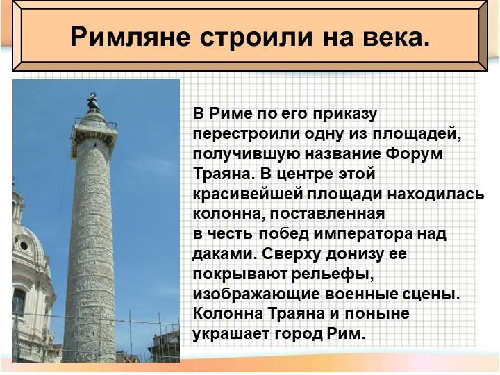 Римляне строили на века.В Риме по его приказу перестроили одну из площадей,...