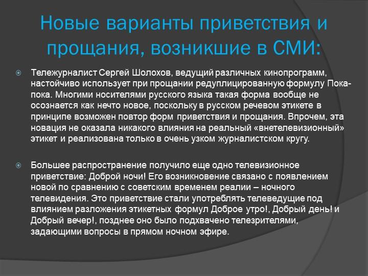 Новые варианты приветствия и прощания, возникшие в СМИ:Тележурналист Сергей Ш...