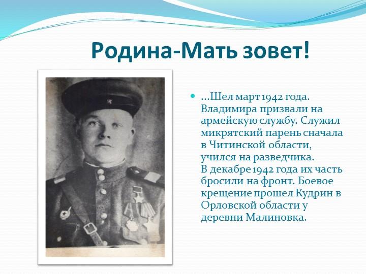 Родина-Мать зовет!...Шел март 1942 года. Владимира призвали на армейск...