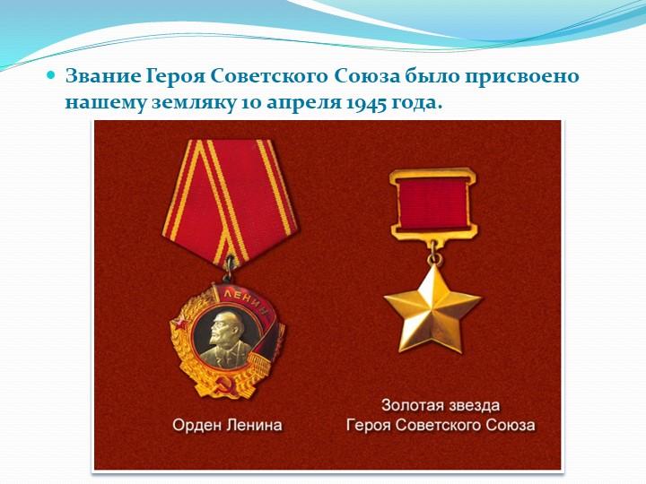 Звание Героя Советского Союза было присвоено нашему земляку 10 апреля 1945 го...