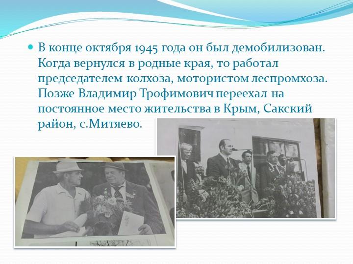 В конце октября 1945 года он был демобилизован.Когда вернулся в родные края,...