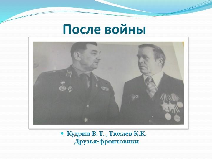После войныКудрин В. Т. , Тюхаев К.К.Друзья-фронтовики