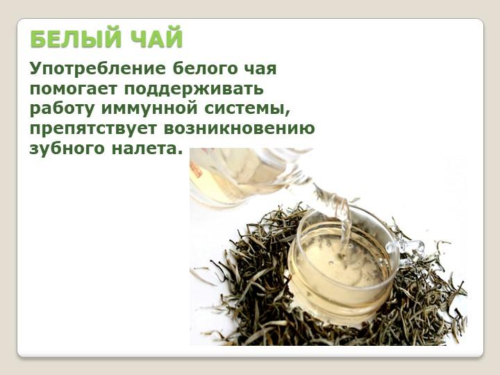 БЕЛЫЙ ЧАЙУпотребление белого чая помогает поддерживать работу иммунной систем...
