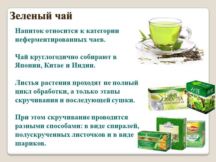Зеленый чайНапиток относится к категории неферментированных чаев. Чай кругл...