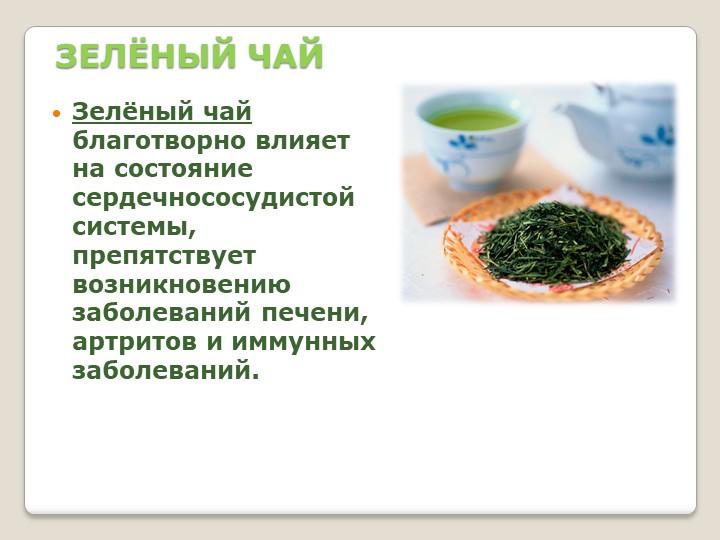 ЗЕЛЁНЫЙ ЧАЙЗелёный чай благотворно влияет на состояние сердечнососудистой сис...