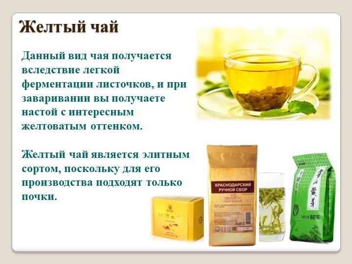 Желтый чайДанный вид чая получается вследствие легкой ферментации листочков,...
