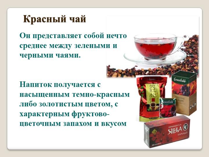 Красный чайОн представляет собой нечто среднее между зелеными и черными чаями...