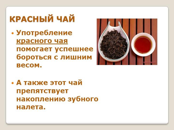 КРАСНЫЙ ЧАЙУпотребление красного чая помогает успешнее бороться с лишним весо...