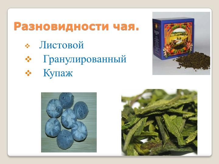 Разновидности чая.    Листовой     Гранулированный     Купаж