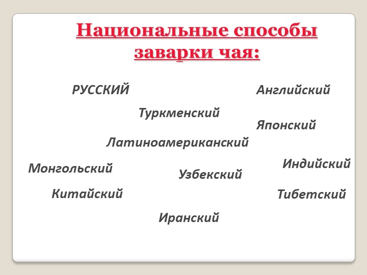 Национальные способы заварки чая:КитайскийТуркменскийТибетскийМонгольскийУ...