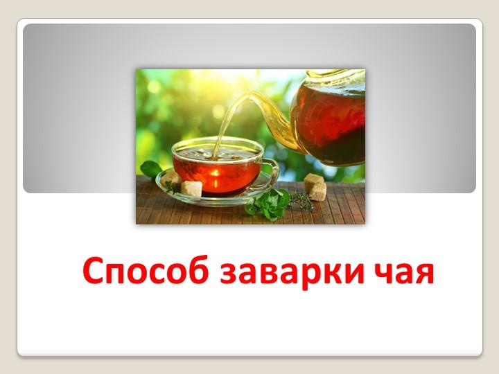 Способ заварки чая