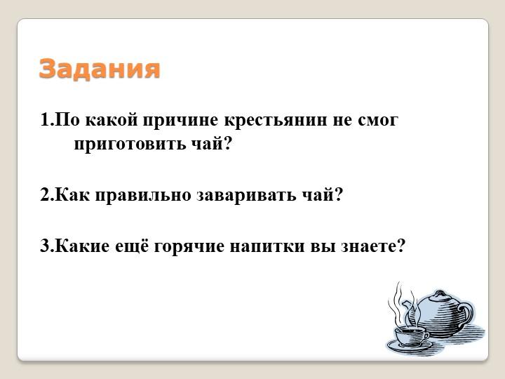 Задания1.По какой причине крестьянин не смог приготовить чай?2.Как правильн...