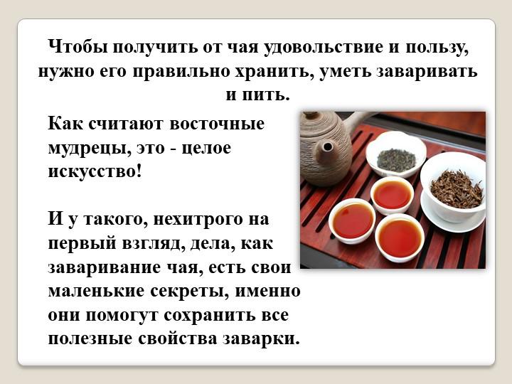 Чтобы получить от чая удовольствие и пользу, нужно его правильно хранить, уме...