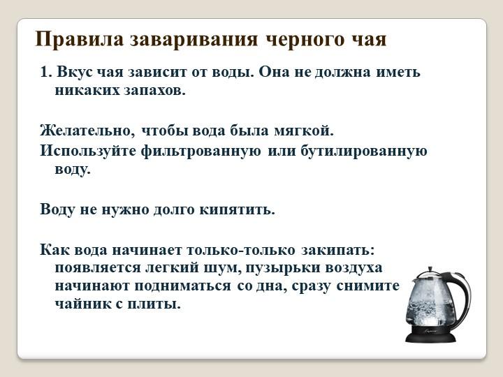 Правила заваривания черного чая1.Вкус чая зависит от воды. Она не должна им...
