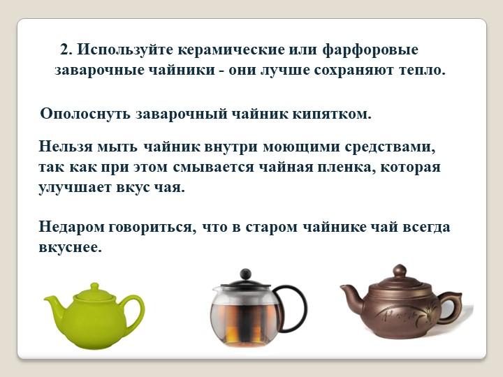 2.Используйте керамические или фарфоровые заварочные чайники - они лучше...