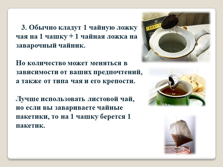 3.Обычно кладут 1 чайную ложку чая на 1 чашку + 1 чайная ложка на завароч...