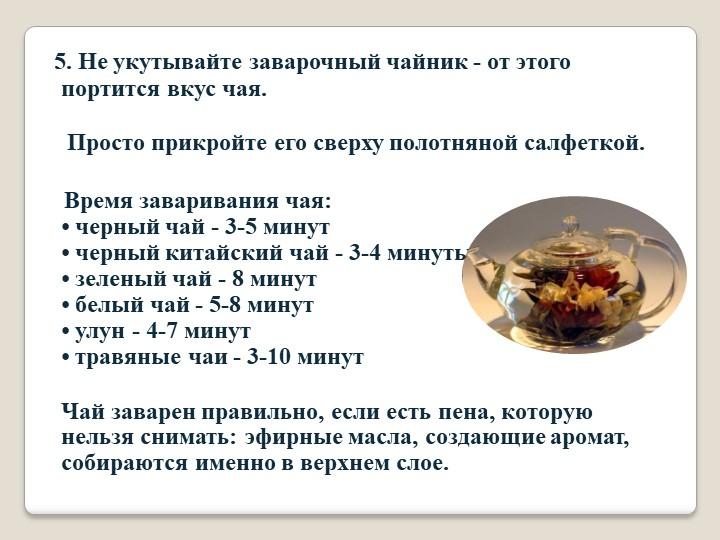 5.Не укутывайте заварочный чайник - от этого портится вкус чая.  Просто...