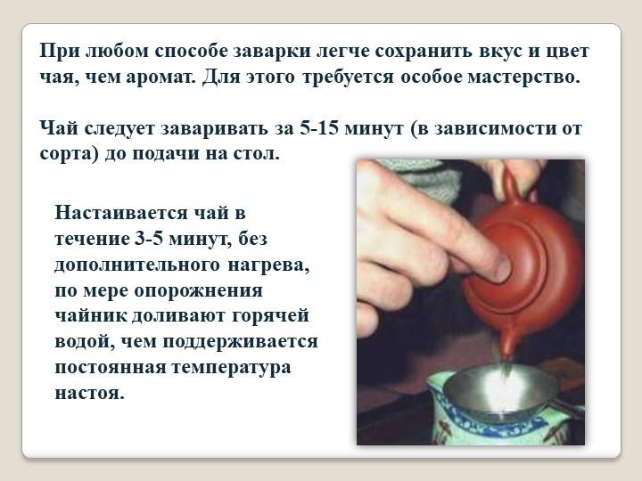 При любом способе заварки легче сохранить вкус и цвет чая, чем аромат. Для эт...