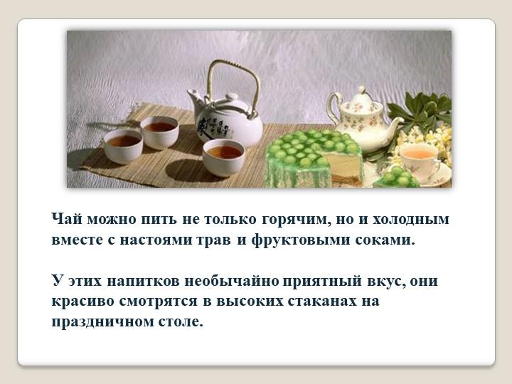 Чай можно пить не только горячим, но и холодным вместе с настоями трав и фрук...