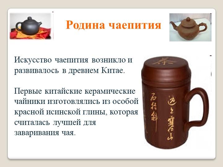 Искусство чаепития возникло и развивалось в древнем Китае. Первые китайские...