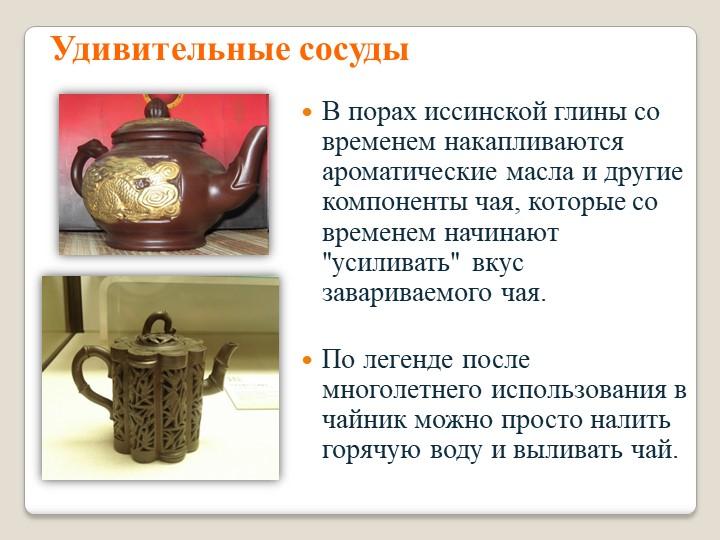 В порах иссинской глины со временем накапливаются ароматические масла и други...