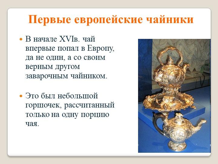 Первые европейские чайникиВ начале XVIв. чай впервые попал в Европу,  да не о...