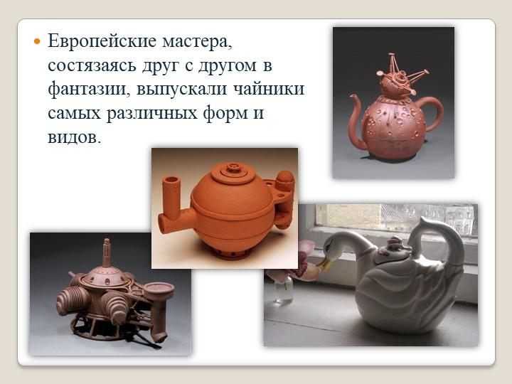 Европейские мастера, состязаясь друг с другом в фантазии, выпускали чайники с...