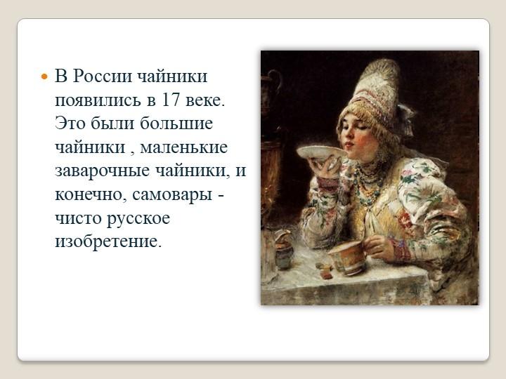 В России чайники появились в 17 веке. Это были большие чайники , маленькие за...