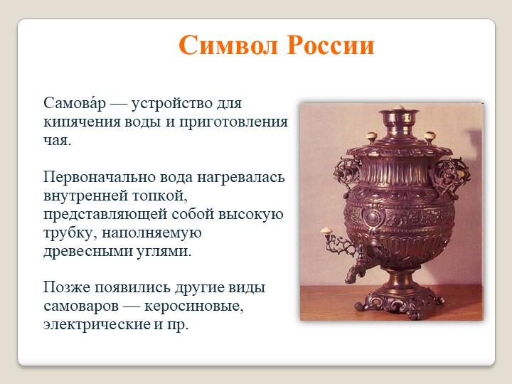 Символ РоссииСамова́р — устройство для кипячения воды и приготовления чая....