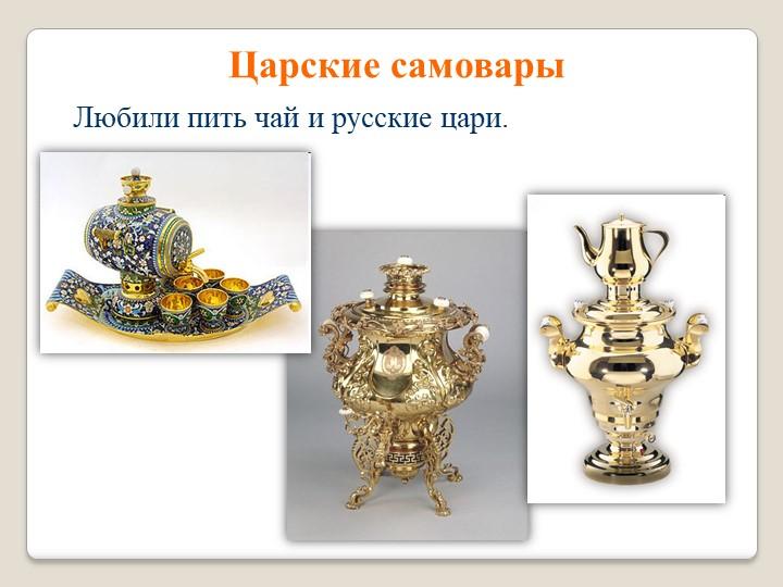 Царские самоварыЛюбили пить чай и русские цари.