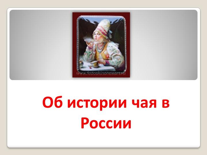 Об истории чая в России