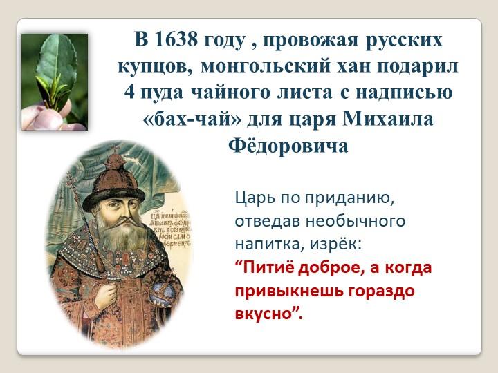 В 1638 году , провожая русских купцов, монгольский хан подарил 4 пуда чайного...