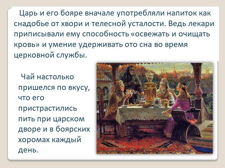 Царь и его бояре вначале употребляли напиток как снадобье от хвори и телесн...