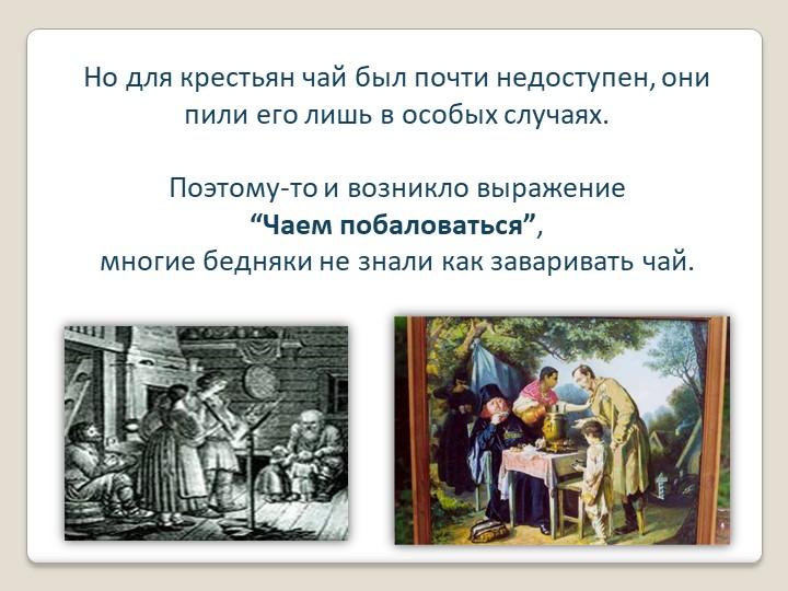 Но для крестьян чай был почти недоступен, они пили его лишь в особых случаях....