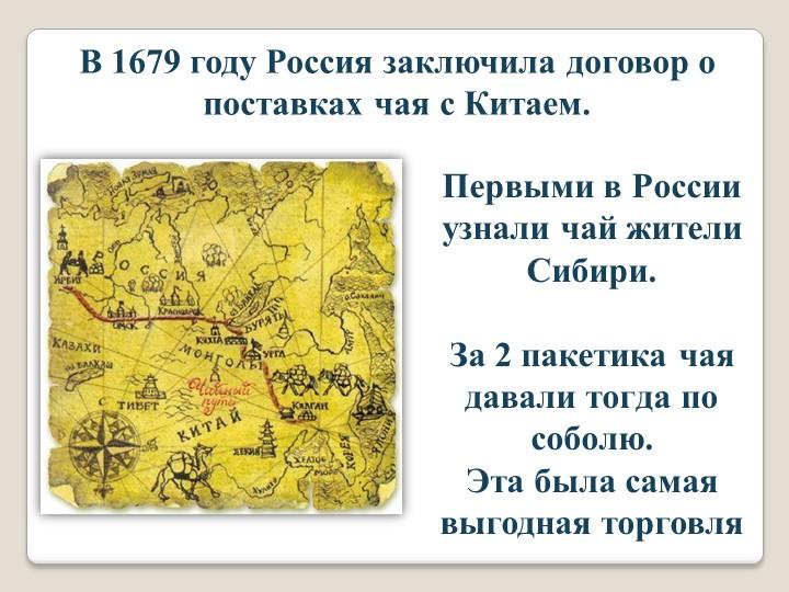 В 1679 году Россия заключила договор о поставках чая с Китаем. Первыми в Рос...