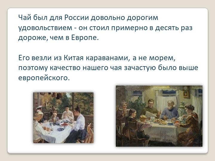 Чай был для России довольно дорогим удовольствием - он стоил примерно в де...