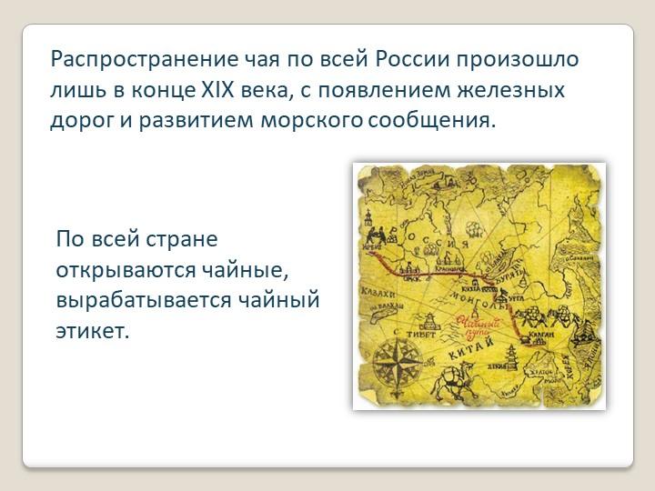 Распространение чая по всей России произошло лишь в конце XIX века, с появлен...