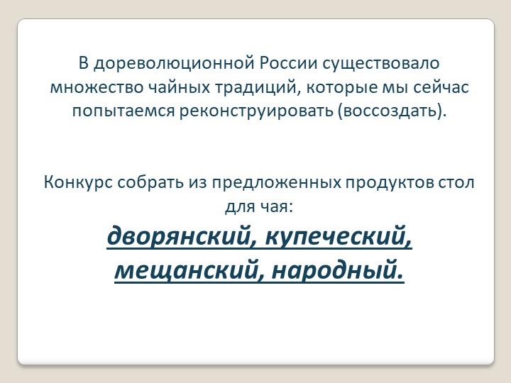 В дореволюционной России существовало множество чайных традиций, которые мы с...